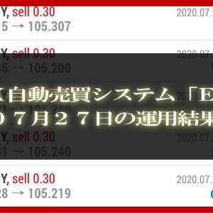 【MT4 EA】07月27日の運用結果【FX自動売買】