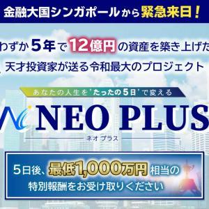 NEO PLUS(ネオプラス) 澤村大地の考察