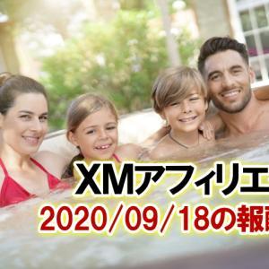 【XMアフィリエイト】20年09月18日の報酬額