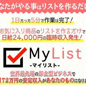MyList マイリスト 尾崎圭司の考察