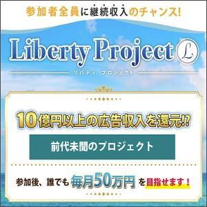 リバティプロジェクト 本田健の考察