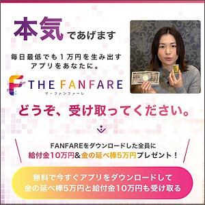 THE FANFARE ザ・ファンファーレ 藤沢琴音の考察