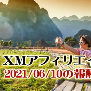 【XMアフィリエイト】21年06月10日の報酬額