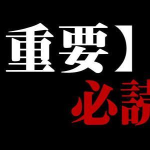 【赤星】XMアフィリエイトマスタークラブの考察