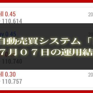 【MT4 EA】07月07日の運用結果【FX自動売買】