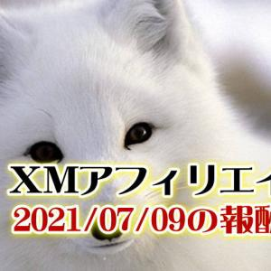 【XMアフィリエイト】21年07月09日の報酬額