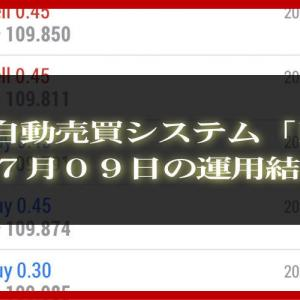 【MT4 EA】07月09日の運用結果【FX自動売買】