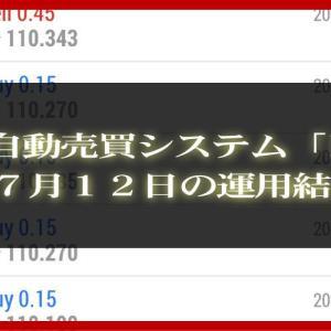 【MT4 EA】07月12日の運用結果【FX自動売買】