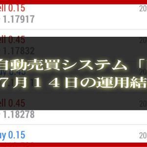【MT4 EA】07月14日の運用結果【FX自動売買】