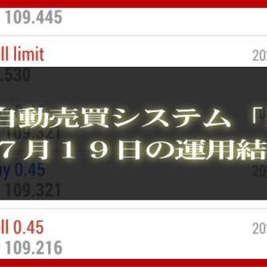 【MT4 EA】07月19日の運用結果【FX自動売買】