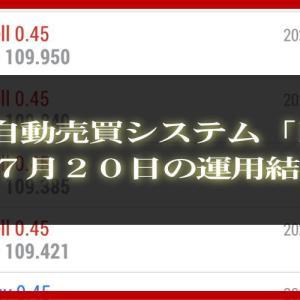 【MT4 EA】07月20日の運用結果【FX自動売買】