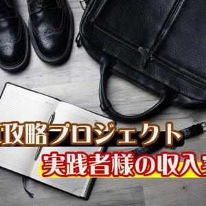 【yuu】XMアフィリエイト攻略プロジェクト実践者の成果 vol.25