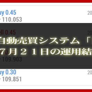 【MT4 EA】07月21日の運用結果【FX自動売買】