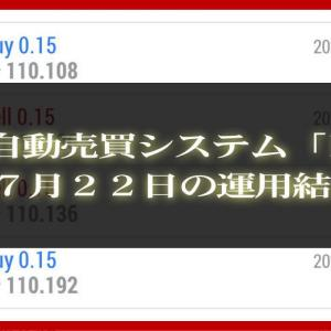 【MT4 EA】07月22日の運用結果【FX自動売買】
