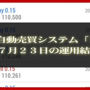【MT4 EA】07月23日の運用結果【FX自動売買】