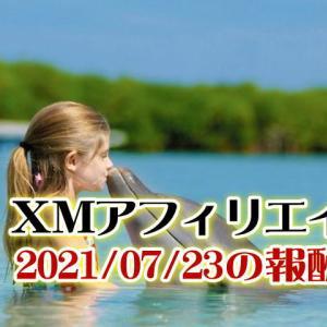 【XMアフィリエイト】 21年07月23日の報酬額