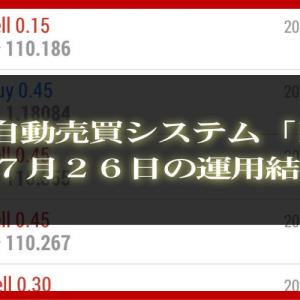 【MT4 EA】07月26日の運用結果【FX自動売買】