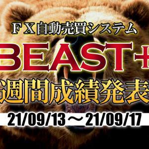 【BEAST+】自動売買EAの成績(21年9月13日~9月17日)