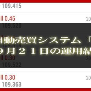 【MT4 EA】09月21日の運用結果【FX自動売買】