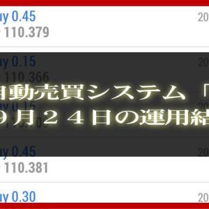 【MT4 EA】09月24日の運用結果【FX自動売買】