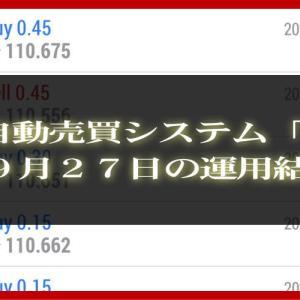 【MT4 EA】09月27日の運用結果【FX自動売買】