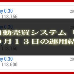 【MT4 EA】10月13日の運用結果【FX自動売買】