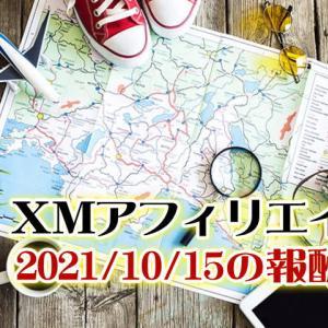 【XMアフィリエイト】 21年10月15日の報酬額