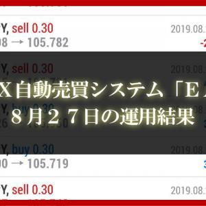 【XM EA】8月27日の運用結果【FX自動売買】