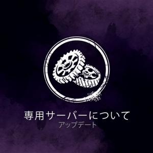 【DbD】ストレンジャーシングス&専用サーバー移行延期について