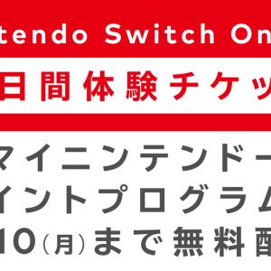 【任天堂スウィッチ オンライン】7日間体験チケット 無料配布中。この機会にスウィッチでDbDを始めてみよう。