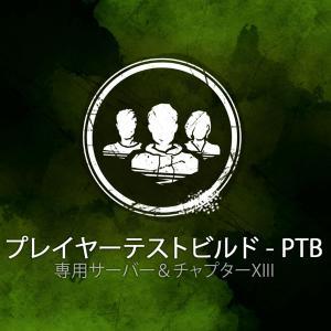 【DbD】プレイヤーテストビルドPTB