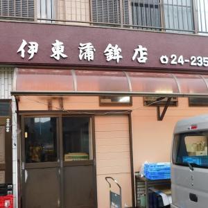 平戸の伊東蒲鉾店