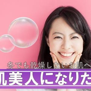 ミューノアージュ化粧品(トライアルセット)の口コミと効果の体験レポート