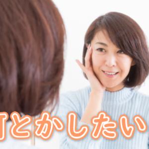 40代女性の薄毛治療って効果があるの?