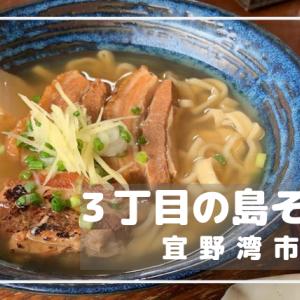 宜野湾市・嘉数「3丁目の島そば」コクのあるスープと三種の自家製麺がうまい!