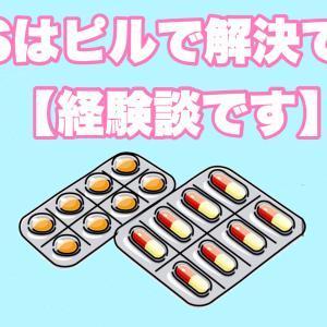 PMSはピルで解決できる【経験談】