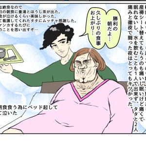 帝王切開で出産した話4