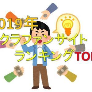 【2019年最新】クラファンサイトランキングTOP5こめさん視点