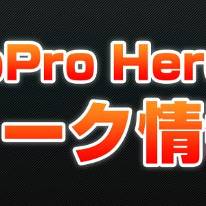 GoPro Hero8の新たな画像がリーク。新ケース「メディアモジュール」の詳細も明らかに
