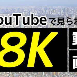 4Kのその先へ!youtubeで見られる魅惑の8K動画