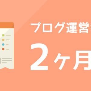 【ブログ運営報告】2ヶ月目のPV数と収益
