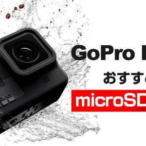 GoPro Hero8 BlackにおすすめのmicroSDカード