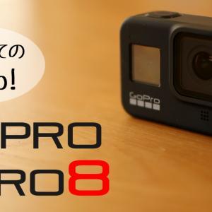 【はじめてのGoPro】GoPro Hero8 Black開封レビュー!