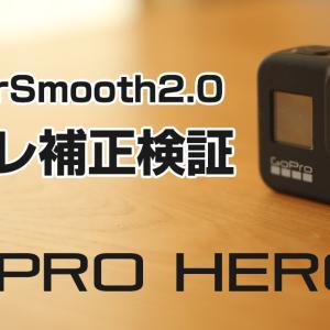 【GoPro Hero8】ハイパースムーズ 2.0 手ブレ補正検証