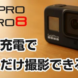 【GoPro Hero8】純正バッテリーフル充電で撮影可能な時間を検証してみた(動画あり)