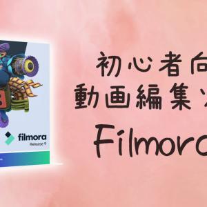 Filmora9永久ライセンス版をクーポンなしで安く買う方法