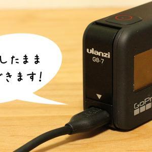 【GoPro Hero8アクセサリー】サイドドアUlanzi G8-7レビュー