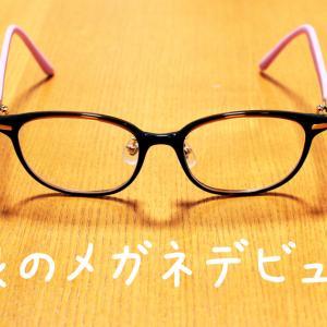 ゾフで子供のメガネを作ってみた!