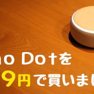 【2019年12月】Echo Dotが今なら999円で買える!Music Unlimitedとのセットで