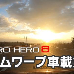 GoPro Hero8のTimeWarp(タイムワープ)で車載動画を撮影してみた